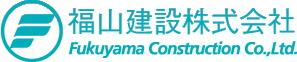 福山建設株式会社